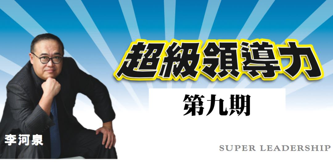 超級領導力、李河泉
