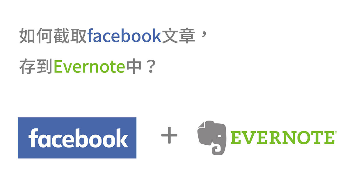 facebook, evernote