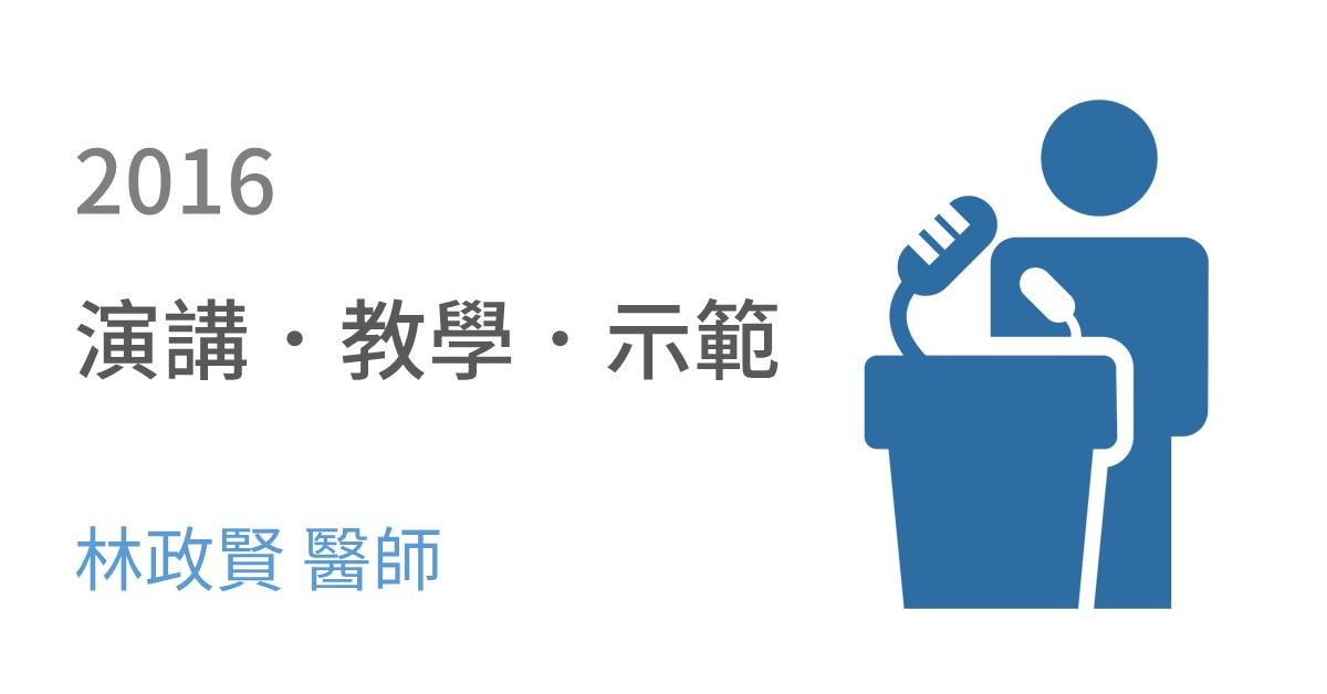 林政賢醫師_演講教學示範