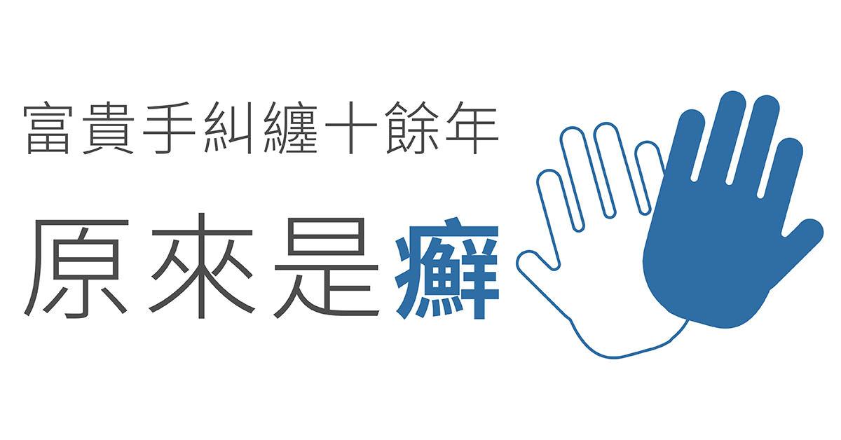 手癬,黴菌感染,香港腳,足癬,灰指甲,灰趾甲,兩腳一手,
