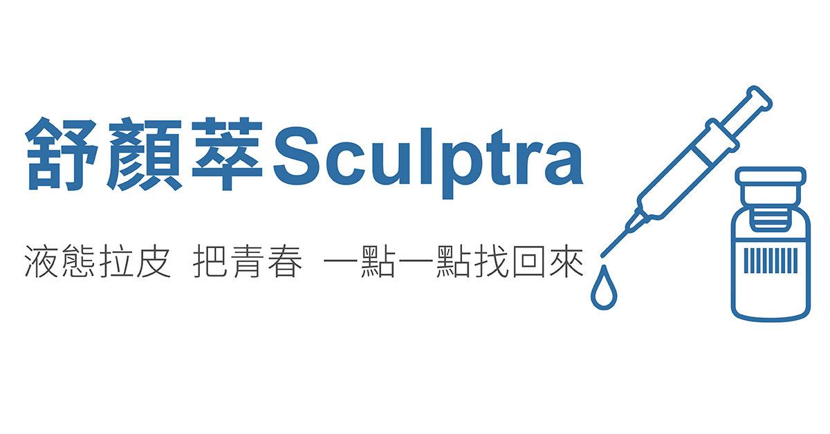 舒顏萃,Sculptra,3D聚左旋乳酸,PLLA,液態拉皮,