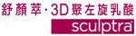 Sculptra,3D聚左旋乳酸,舒顏萃,微整形,微整型,返老還童,PLLA,液態拉皮,液體拉皮,童顏針,3D液態拉皮,3D童顏針