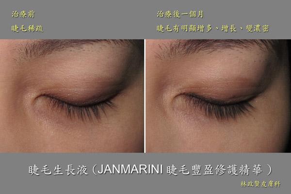 JANMARINI (珍瑪芮妮)睫毛豐盈修護精華