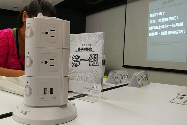 扁平的極意,扁平化,林長揚,台灣菲斯特,taiwan,first