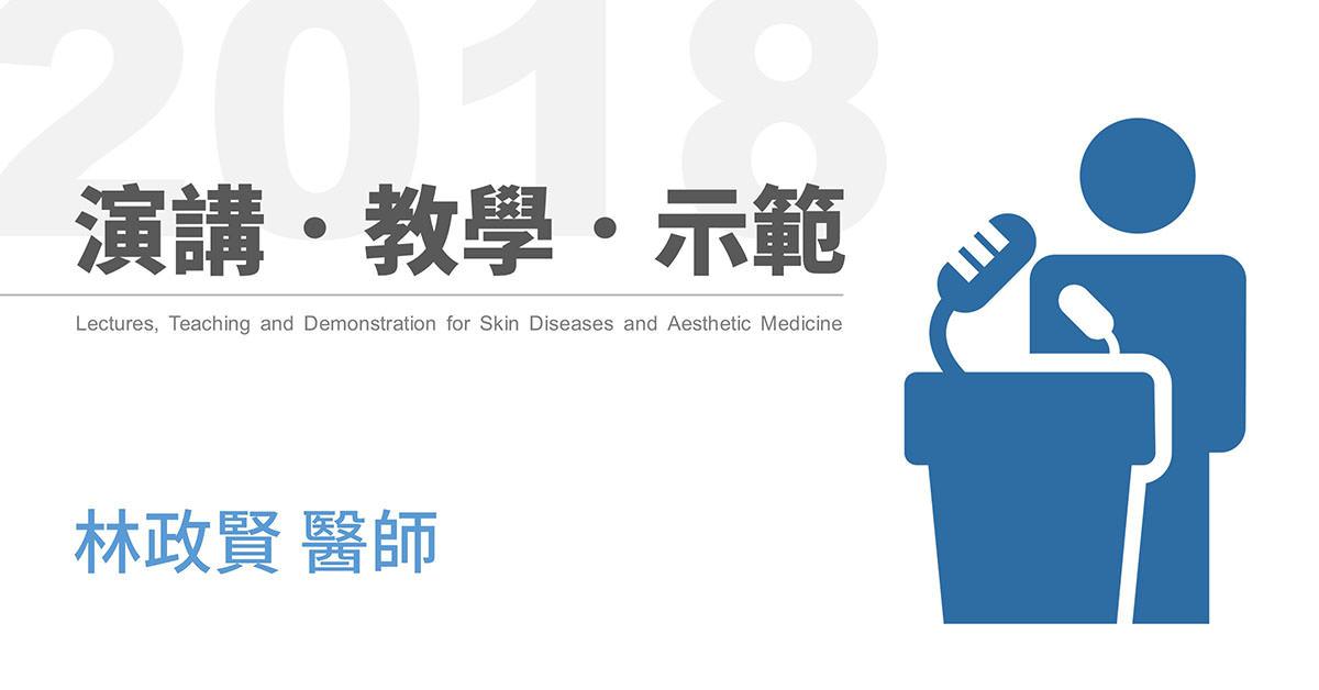林政賢皮膚科診所,林政賢醫師,演講,教學,高雄皮膚科