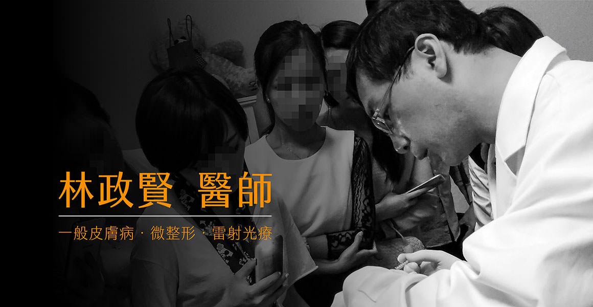 林政賢醫師示範教學