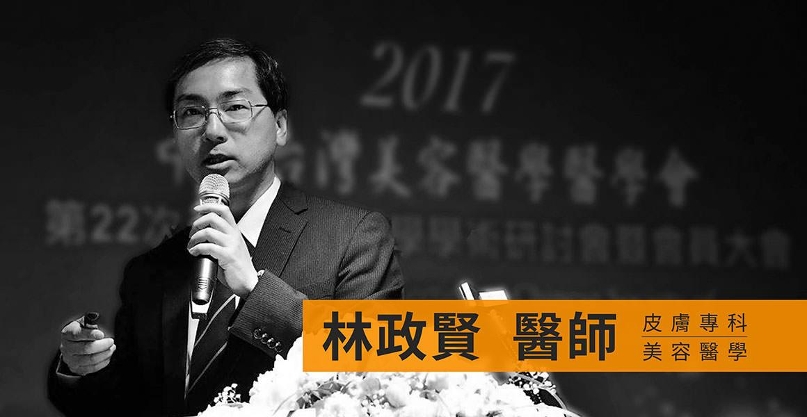 林政賢醫師演講