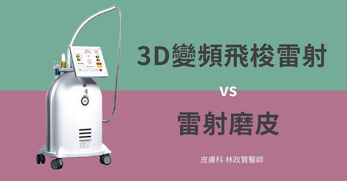 3D變頻飛梭雷射,青春痘,痘疤,凹疤,紅疤,黑疤,凸疤,高雄治療痘疤
