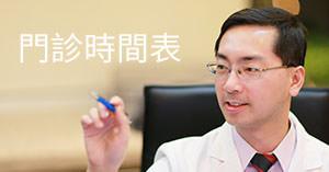 林政賢醫師,高雄皮膚科診所推薦