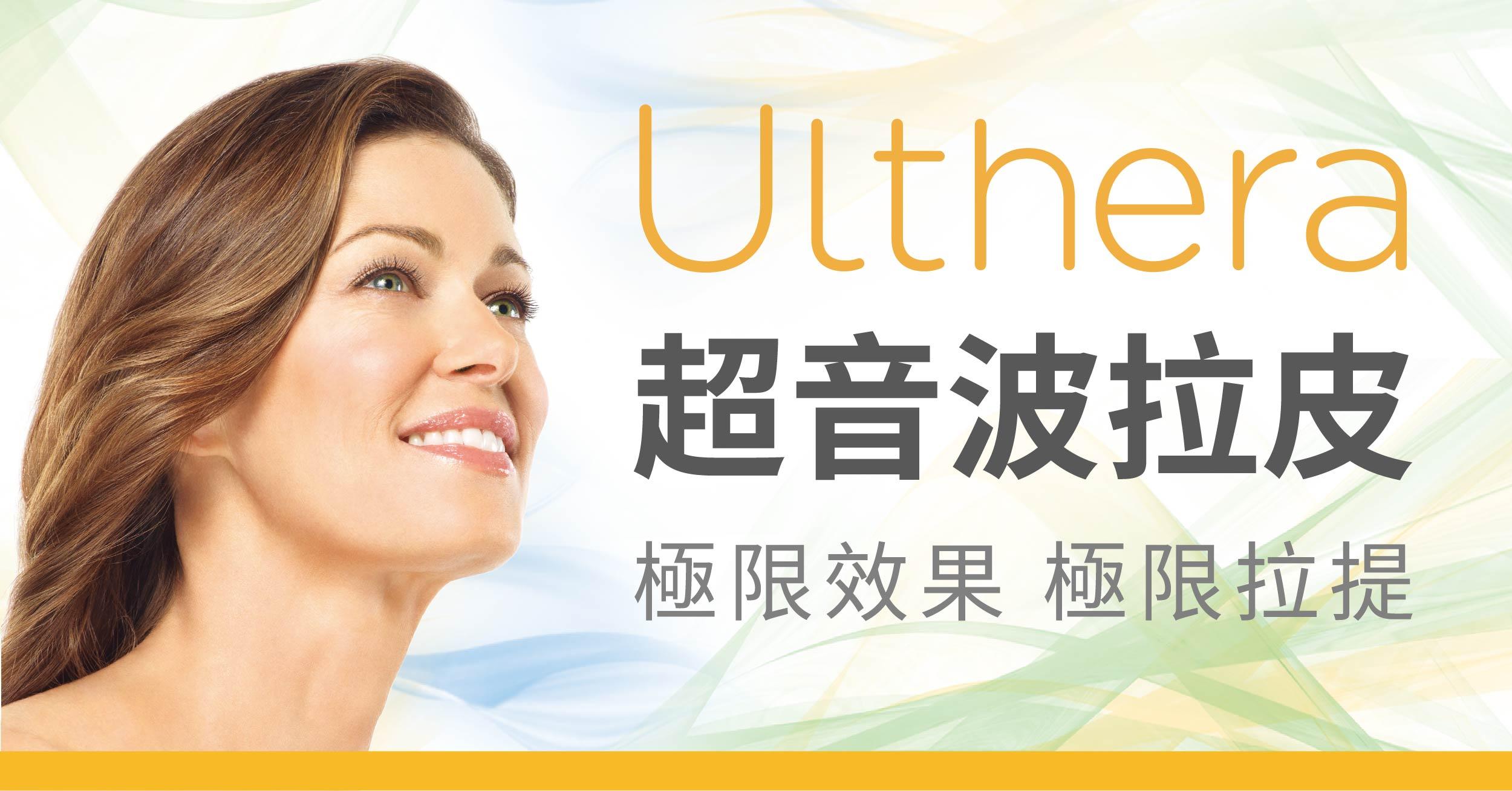 ulthera,極線音波拉皮,ultherapy,thermage