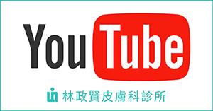 林政賢皮膚科@Youtube