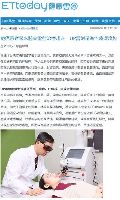 林政賢醫師,UP雷射,ultrapulse,媒體專訪