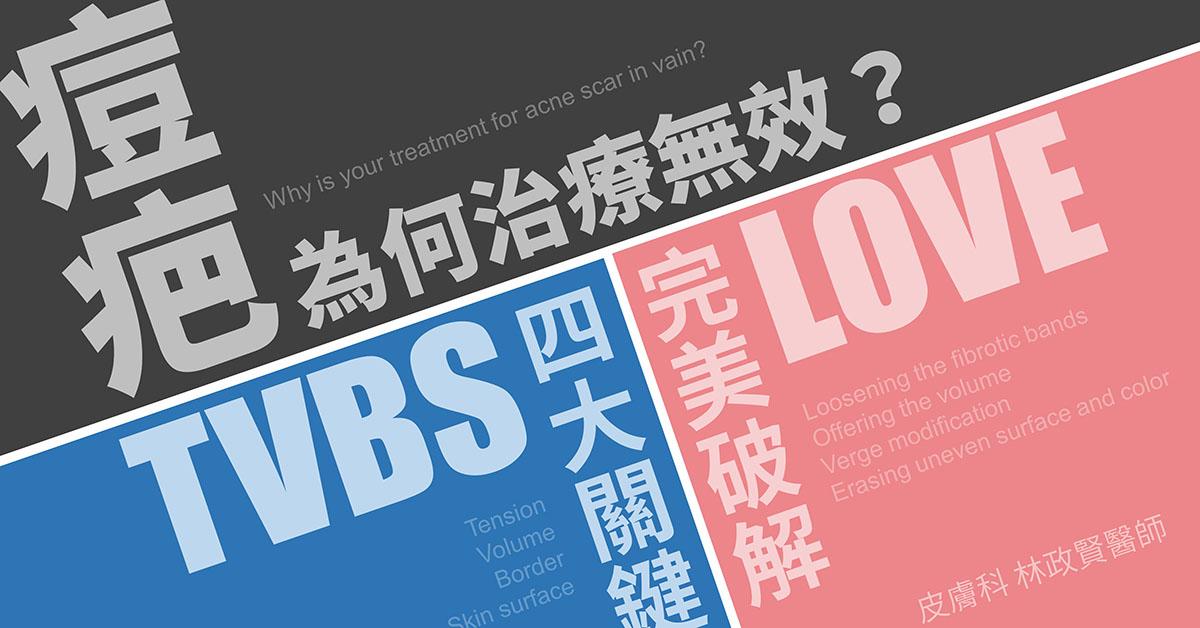 痘疤治療推薦,TVBS,LOVE,林政賢醫師,高雄皮膚科診所